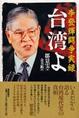 台湾よ -李登輝闘争実録-
