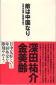 敵は中国なり 日本は台湾と同盟を結べ